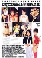 ドグマ2004上半期作品集 ダウンロード