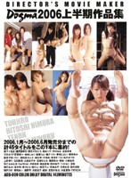 ドグマ2006上半期作品集 ダウンロード