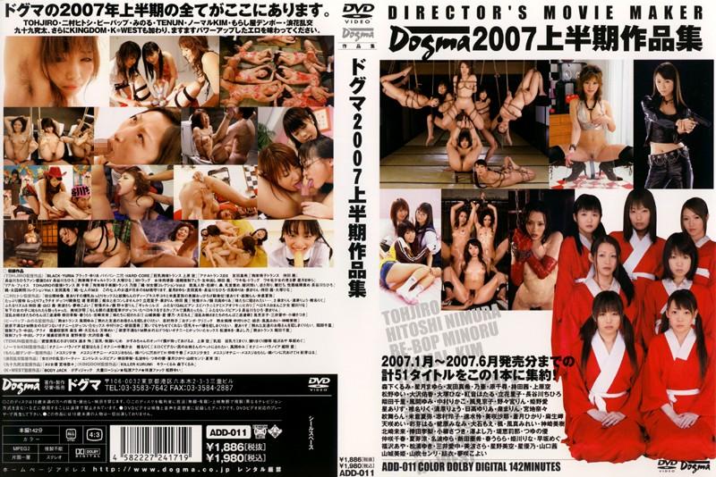 ドグマ2007上半期作品集