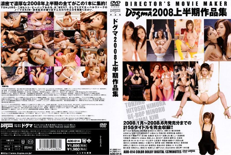 ドグマ2008上半期作品集
