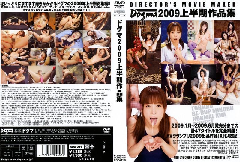 ドグマ2009上半期作品集