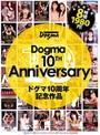 Dogma 10TH Anniversary ドグマ10周年記念作品