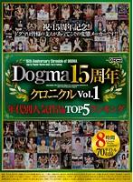 ドグマ15周年クロニクル Vol.1