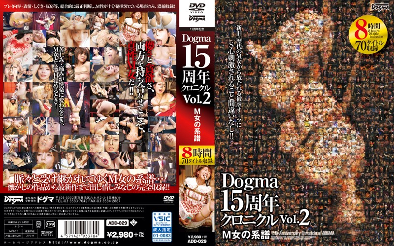 [ADD-029] ドグマ15周年クロニクル Vol.2 M女の系譜