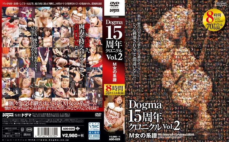[ADD-029] ドグマ15周年クロニクル Vol.2 M女の系譜 辱め 4時間以上作品 ベスト・総集編