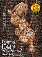 ドグマ15周年クロニクル Vol.2 M女の系譜
