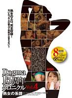 ドグマ15周年クロニクル Vol.4 熟女の系譜 ダウンロード