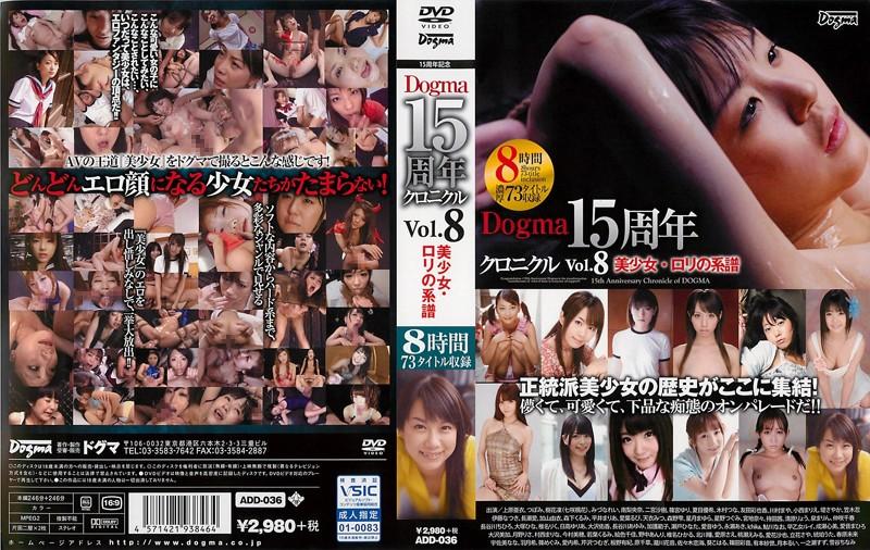 [ADD-036] ドグマ 15周年クロニクル Vol.8 美少女・ロリの系譜