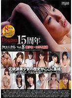 ドグマ 15周年クロニクル Vol.8 美少女・ロリの系譜 ダウンロード