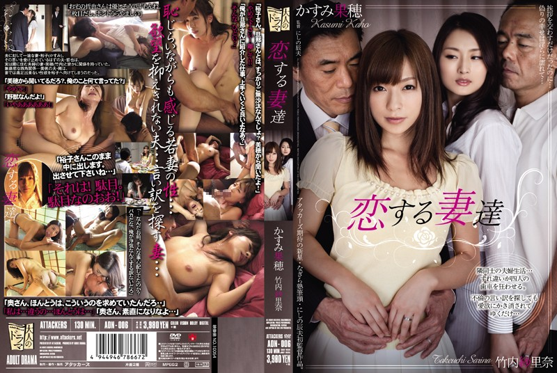 adn00006pl ADN 006 Kasumi Kaho Takeuchi Sarina 恋する妻達 かすみ果穂 竹内紗里奈 ADN006 Wives Kaho Kasumi Takeuchi Rina Gauze In Love