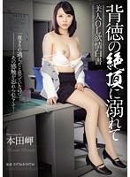 背徳の絶頂に溺れて 美人OL欲情白書 本田岬