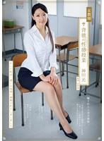 「女教師 背徳の性感授業 神田光」のパッケージ画像