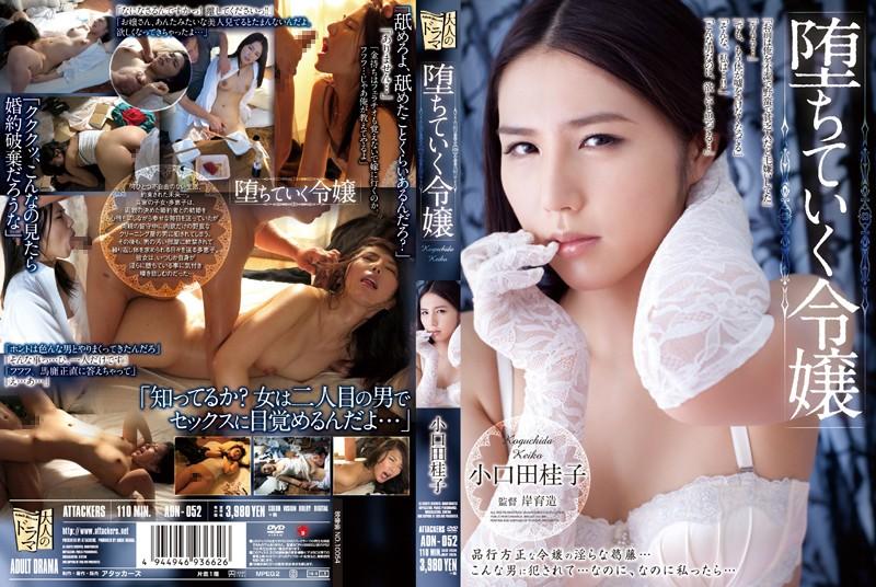CENSORED [FHD]ADN-052 堕ちていく令嬢 小口田桂子, AV Censored