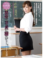 「女教師 再会は不貞に濡れて…。 かすみ果穂」のパッケージ画像
