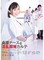 貞淑ナースの淫乱開発カルテ きみと歩実 ダウンロード