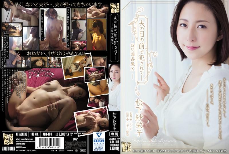 [ADN-100] 夫の目の前で犯されて―訪問強姦魔10 松下紗栄子