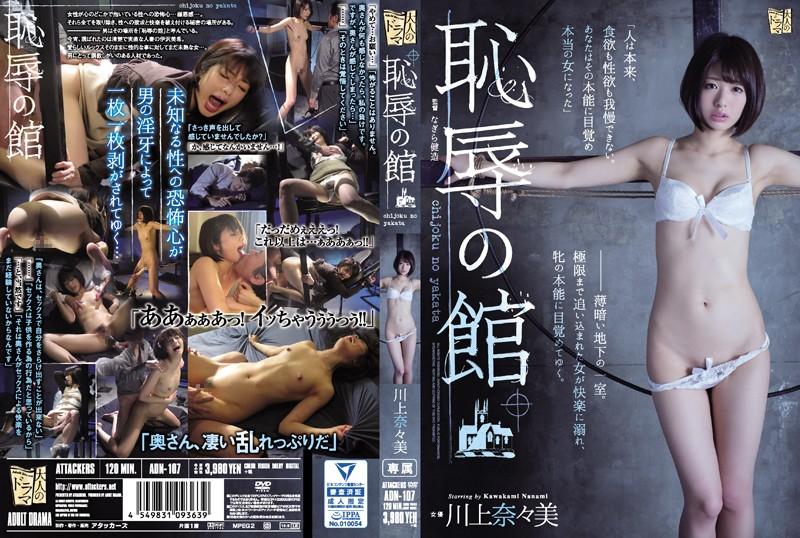 清楚の人妻、川上奈々美出演の監禁無料熟女動画像。恥辱の館 川上奈々美