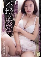 不埒な姦係 年下男と巨乳妻 松下紗栄子の表紙