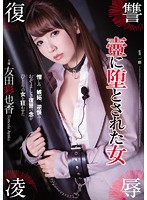 (adn00126)[ADN-126] 復讐凌辱 壺に堕とされた女 友田彩也香 ダウンロード