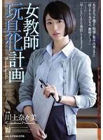 (adn00132)[ADN-132] 女教師玩具化計画 川上奈々美 ダウンロード