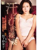 汗ばむ赤裸妻 松下紗栄子 ダウンロード