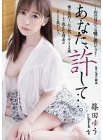 あなた、許して…。-再会は淫らな嘘に濡れて-2 篠田ゆう