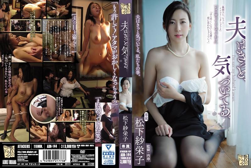 人妻、松下紗栄子出演の辱め無料熟女動画像。夫はきっと、気づいてる!