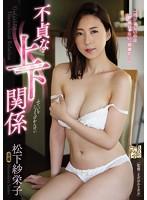 【独占】【準新作】不貞な上下関係 松下紗栄子