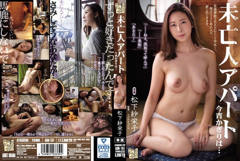 泥酔の未亡人、松下紗栄子出演の辱め無料動画像。未亡人アパート 今宵かぎりは… 松下紗栄子