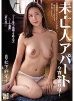 未亡人アパート 今宵かぎりは… 松下紗栄子 ダウンロード