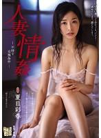「人妻情姦 不埒な交換条件 夏目彩春」のパッケージ画像
