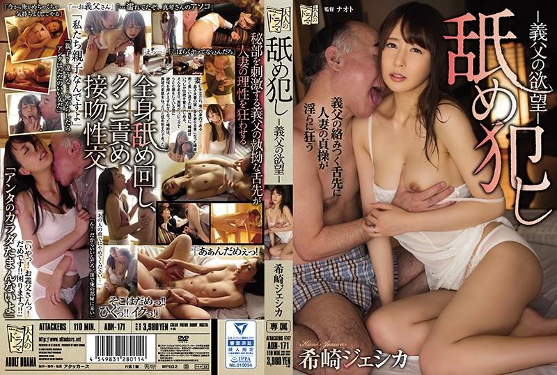 [ADN-171] 舐め犯し 義父の欲望 希崎ジェシカ