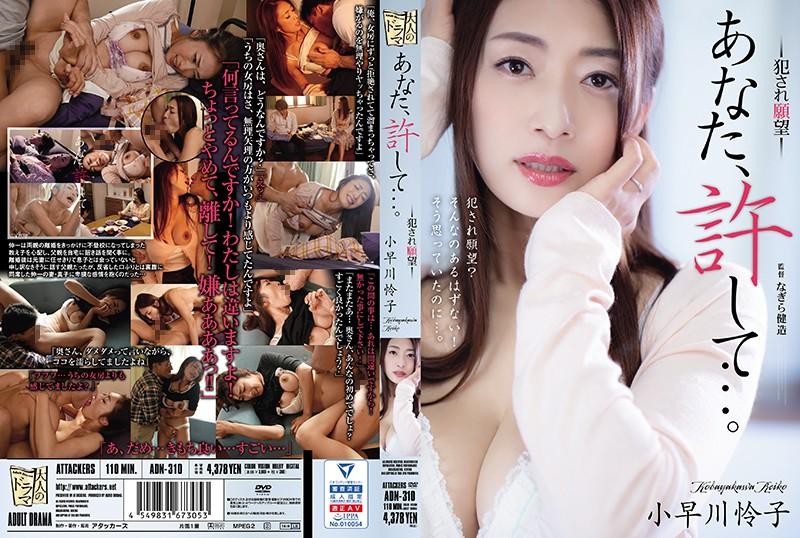 あなた、許して…。 犯●れ願望 小早川怜子 パッケージ画像