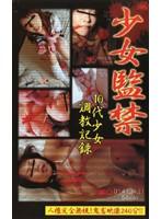 (adp001)[ADP-001] 少女監禁 10代少女調教記録 ダウンロード