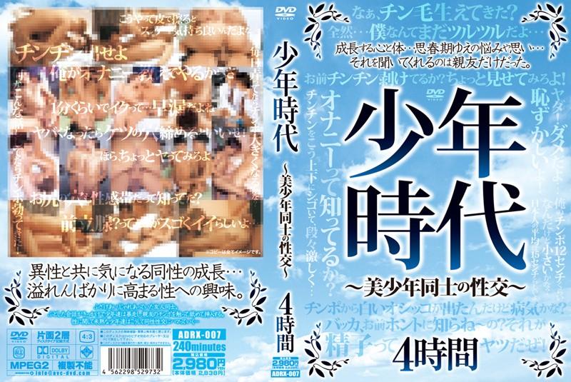 少年時代 〜美少年同士の性交〜