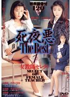 (ads001)[ADS-001] 死夜悪THE BEST 1 女教師セレクト ダウンロード