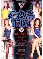 (ads002)[ADS-002] 死夜悪THE BEST 2 コスチュームセレクト ダウンロード
