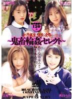 (ads003)[ADS-003] 死夜悪THE BEST 3 鬼畜輪姦セレクト ダウンロード
