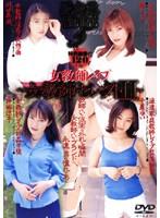 (ads005)[ADS-005] 死夜悪THE BEST 5 女教師セレクト2 ダウンロード