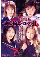 (ads006)[ADS-006] 死夜悪THE BEST 6 鬼畜輪姦セレクト2 ダウンロード