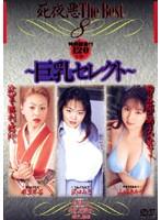 (ads008)[ADS-008] 死夜悪THE BEST 8 巨乳セレクト ダウンロード