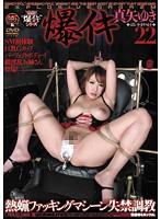 「爆イキ 22 真矢ゆき」のパッケージ画像