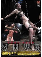 (advo00028)[ADVO-028] 拷問男爵 滝川モナコ ダウンロード