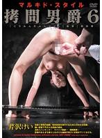 (advo00058)[ADVO-058] 拷問男爵 6 芹沢けい ダウンロード