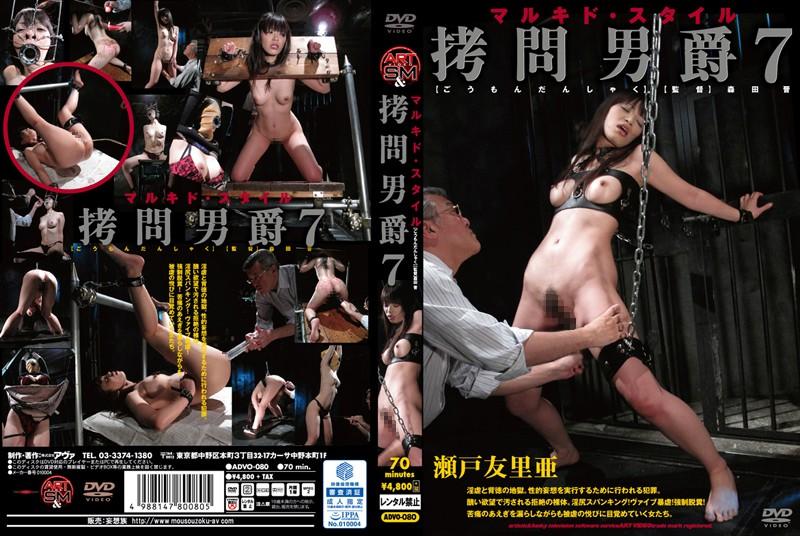 (advo00080)[ADVO-080] 拷問男爵7 瀬戸友里亜 ダウンロード