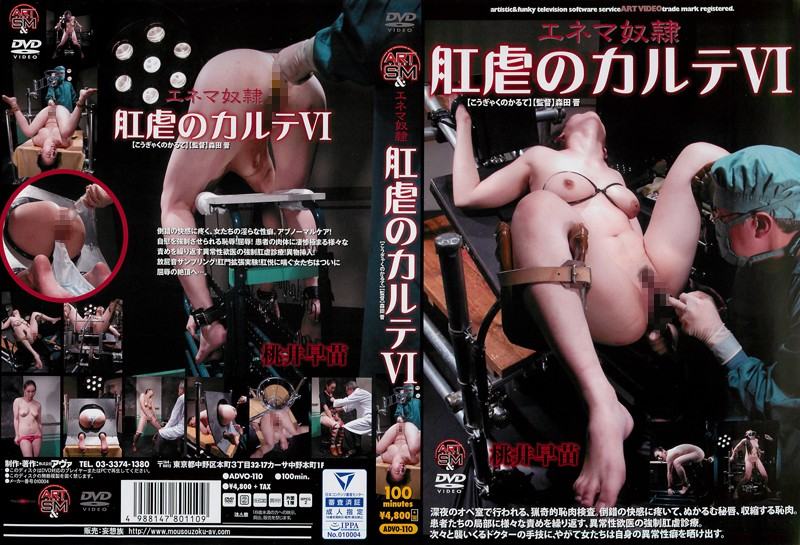 [ADVO-110] 肛虐のカルテVI 桃井早苗