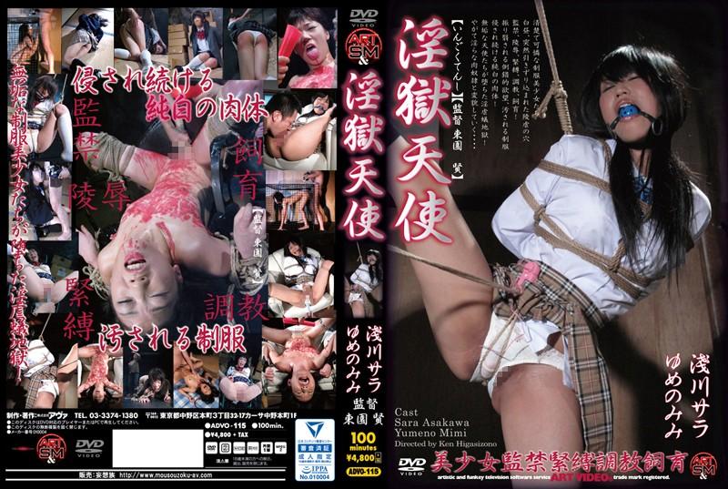 浅川サラ出演のSM無料動画像。淫獄天使