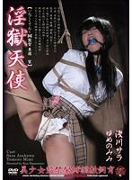 (advo00115)[ADVO-115] 淫獄天使 ダウンロード