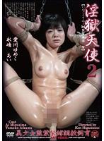 (advo00119)[ADVO-119] 淫獄天使2 ダウンロード
