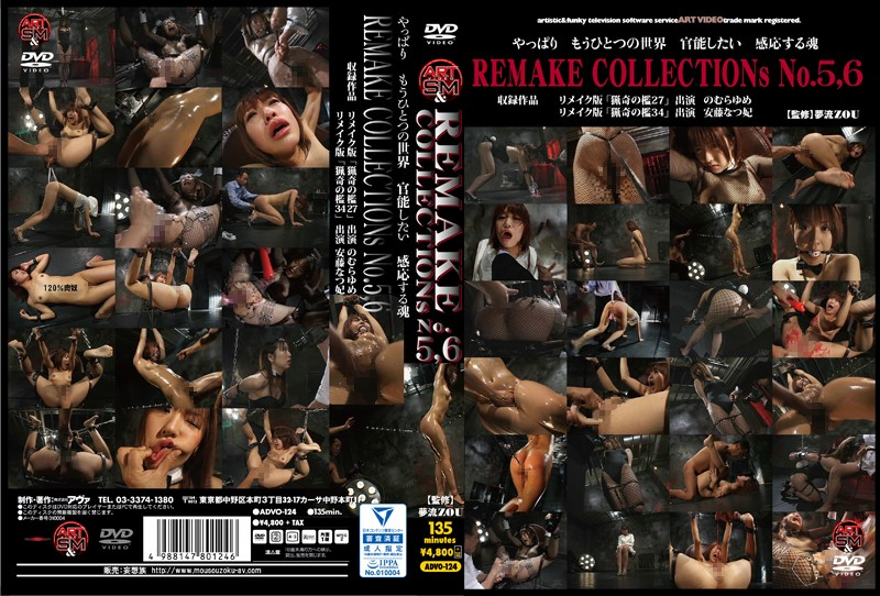 REMAKE COLLECTIONs No.5,6